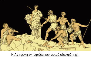 300px-Antigone_And_The_Body_Of_Polynices_-_Project_Gutenberg_eText_14994.png