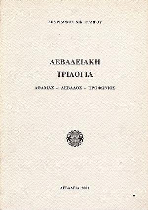levadiaki-trilogia.jpg