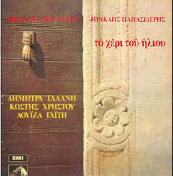 cd2-papasideris-iraklis.png