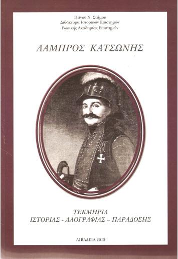 stamou-lampros-katsonis.jpg