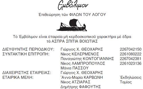 Περιοδικό ΕΜΒΟΛΙΜΟΝ