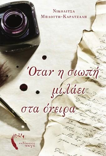 otan_h_siwph_milaei_sta_oneiracover-prepress1-510x751.jpg