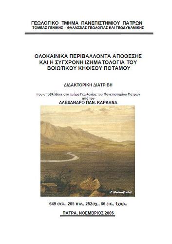 Ολοκαινικά περιβάλλοντα απόθεσης και η σύγχρονη ιζηματολογία του Βοιωτικού Κηφισού ποταμού