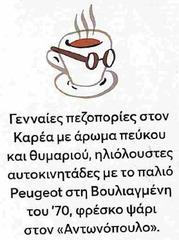 mitas-istories-kyriakis.jpg